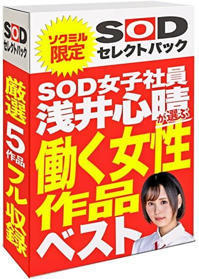 【期間限定】SOD女子社員 浅井心晴が選ぶ 働く女性作品ベスト!ソクミルだけのお得な『セレクトパック』