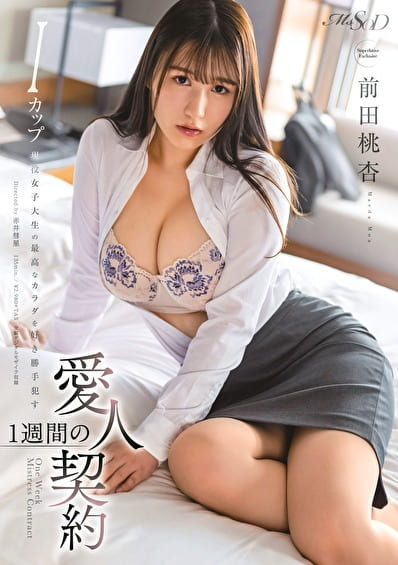 Iカップ現役女子大生の最高なカラダを好き勝手犯す1週間の愛人契約 前田桃杏