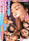 セックス直後のイキまくり女優に発射から約5秒以内に咥えさせるお掃除フェラSP