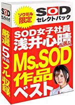 【期間限定】SOD女子社員 浅井心晴が選ぶ Ms.SOD作品ベスト!ソクミルだけのお得な『セレクトパック』
