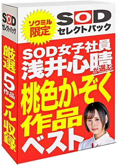 【期間限定】SOD女子社員 浅井心晴が選ぶ 桃色かぞく作品ベスト!ソクミルだけのお得な『セレクトパック』