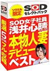 【期間限定】SOD女子社員 浅井心晴が選ぶ 本物人妻デビューベスト!ソクミルだけのお得な『セレクトパック』