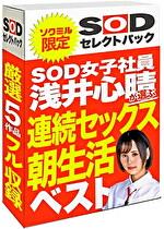 【期間限定】SOD女子社員 浅井心晴が選ぶ 連続セックス朝生活作品ベスト!ソクミルだけのお得な『セレクトパック』