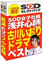 【期間限定】SOD女子社員 浅井心晴が選ぶ 古川いおりドラマ作品ベスト!ソクミルだけのお得な『セレクトパック』