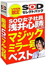 【期間限定】SOD女子社員 浅井心晴が選ぶ マジックミラー号作品ベスト!ソクミルだけのお得な『セレクトパック』