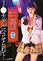 田原凛花(35歳人妻)J〇モデルにさせられて・・・