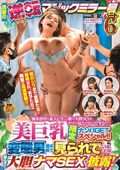 真夏の逆転マジックミラー号「海水浴中の素人ビキニ娘の大胆SEXをナマで見たくないですか?」美巨乳限定ナンパGETスペシャル!!変態男達の前で見られているとは知らずに大胆ナマSEXを披露! パート6