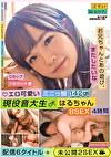 エロ可愛いミニっ娘142cm 現役音大生はるちゃん 8SEX4時間