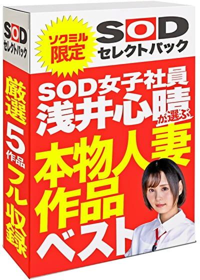 【期間限定】SOD女子社員 浅井心晴が選ぶ 本物人妻作品ベスト!ソクミルだけのお得な『セレクトパック』