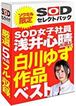 【期間限定】SOD女子社員 浅井心晴が選ぶ 白川ゆず作品ベスト!ソクミルだけのお得な『セレクトパック』