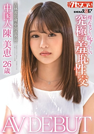 中国人 陳美恵26歳 AV DEBUT 裸になるより恥ずかしい究極の羞恥性交