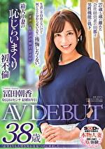 「お金よりも大切な何かを見つけに来ました・・・」 冨田朝香 38歳 AV DEBUT