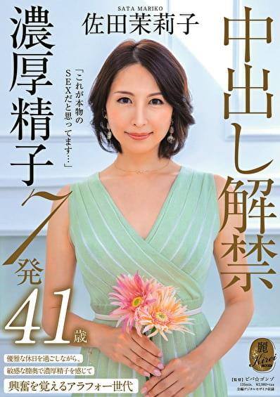 「これが本物のSEXだと思ってます・・・」中出し解禁 濃厚精子7発 佐田茉莉子 41歳