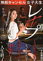 無断キャンセル女子大生レ×プ 本庄鈴 才色兼備のミスコングランプリがたったこれだけでクズアルバイトに中出しされ人生終了