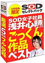 【期間限定】SOD女子社員 浅井心晴が選ぶ ごっくん作品ベスト!ソクミルだけのお得な『セレクトパック』