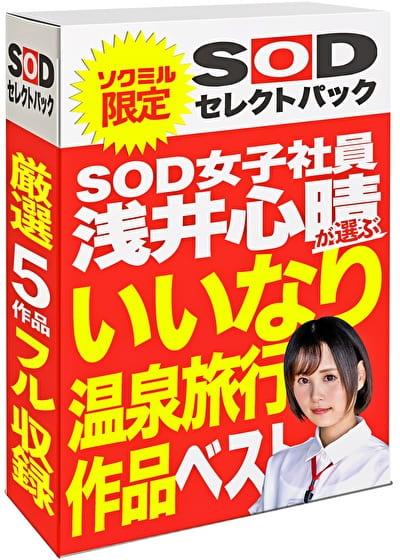 【期間限定】SOD女子社員 浅井心晴が選ぶ いいなり温泉旅行作品ベスト!ソクミルだけのお得な『セレクトパック』