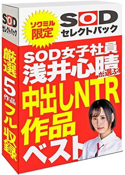 【期間限定】SOD女子社員 浅井心晴が選ぶ 中出しNTR作品ベスト!ソクミルだけのお得な『セレクトパック』