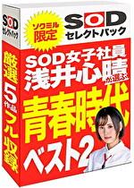 【期間限定】SOD女子社員 浅井心晴が選ぶ 青春時代ベスト2!ソクミルだけのお得な『セレクトパック』