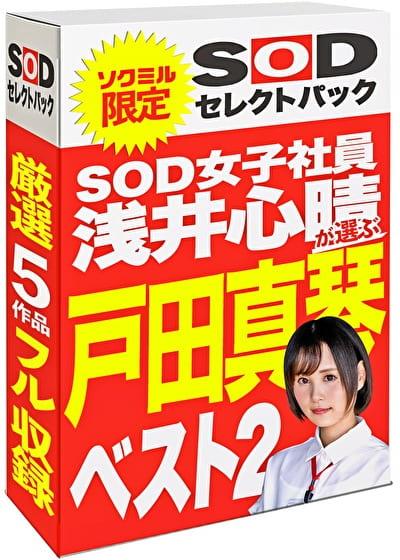 【期間限定】SOD女子社員 浅井心晴が選ぶ 戸田真琴ベスト2!ソクミルだけのお得な『セレクトパック』