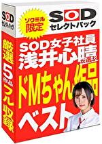 【期間限定】SOD女子社員 浅井心晴が選ぶ ドMちゃん作品ベスト!ソクミルだけのお得な『セレクトパック』