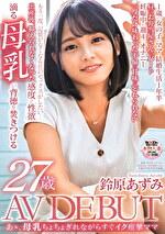 あゝ、母乳ちょちょぎれながらすぐイク痙攣ママ 鈴原あずみ 27歳 AV DEBUT