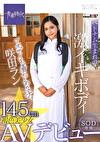 145cmベトナム生まれの激イキボディ アオザイを着たあの子。褐色美少女 咲田ラン SOD専属AVデビュー