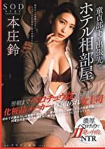童貞部下と出張先でホテル相部屋 翌朝までベロチュウ姦され続ける化粧品メーカーの寝取られ女上司 本庄鈴