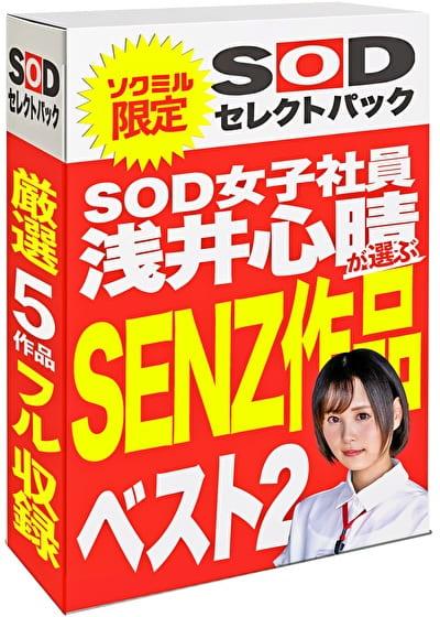 【期間限定】SOD女子社員 浅井心晴が選ぶ SENZ作品ベスト2!ソクミルだけのお得な『セレクトパック』