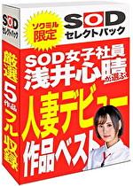【期間限定】SOD女子社員 浅井心晴が選ぶ 人妻デビュー作品ベスト!ソクミルだけのお得な『セレクトパック』
