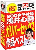 【期間限定】SOD女子社員 浅井心晴が選ぶ ガリバーセックスベスト!ソクミルだけのお得な『セレクトパック』