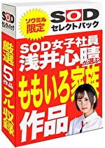 【期間限定】SOD女子社員 浅井心晴が選ぶ ももいろ家族ベスト!ソクミルだけのお得な『セレクトパック』