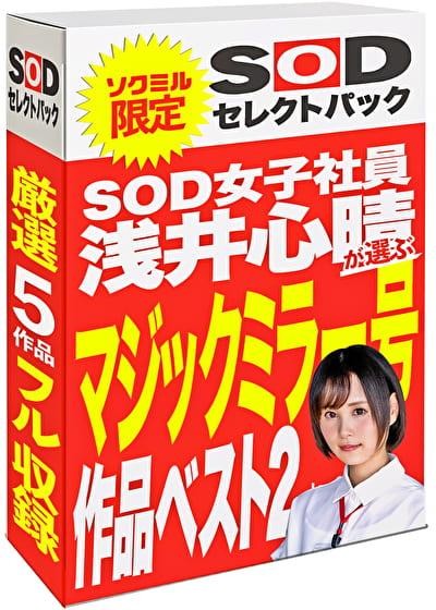 【期間限定】SOD女子社員 浅井心晴が選ぶ マジックミラー号作品ベスト2!ソクミルだけのお得な『セレクトパック』