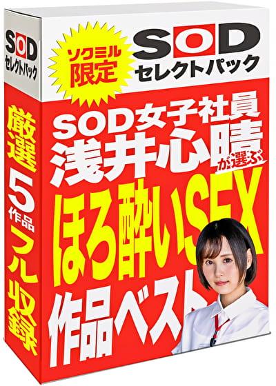 【期間限定】SOD女子社員 浅井心晴が選ぶ ほろ酔いSEX作品ベスト!ソクミルだけのお得な『セレクトパック』