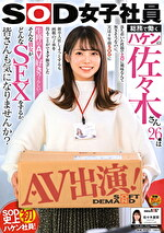 SOD女子社員 総務で働くハケンの佐々木さん26歳は落ち着いた性格でエロに興味なんて無さそうなのに、実は4年前SODに新卒入社しようとするも両親の了承を得ることができず断念した生粋のAV好き?らしい・・・ そんな彼女がどんなSEXをするか、皆さんも気になりませんか?AV出演!佐々木夏菜