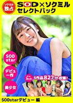 【ソクミル独占】SODセレクトパック SODstarデビュー編 #SODstar #デビュー作 #美少女 ※8/28(土)朝10時まで!