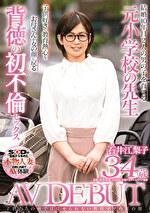 子供たちの前では見せられない教育ママの裏の顔 石井江梨子 34歳 AV DEBUT