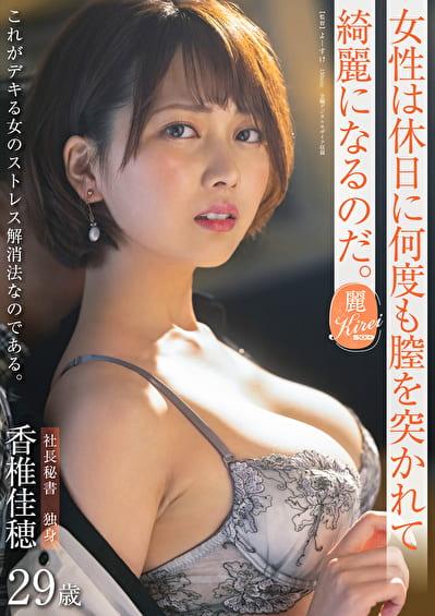 女性は休日に何度も膣を突かれて綺麗になるのだ。社長秘書独身 香椎佳穂 29歳
