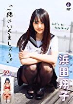 「一緒にいきましょう。」 浜田翔子