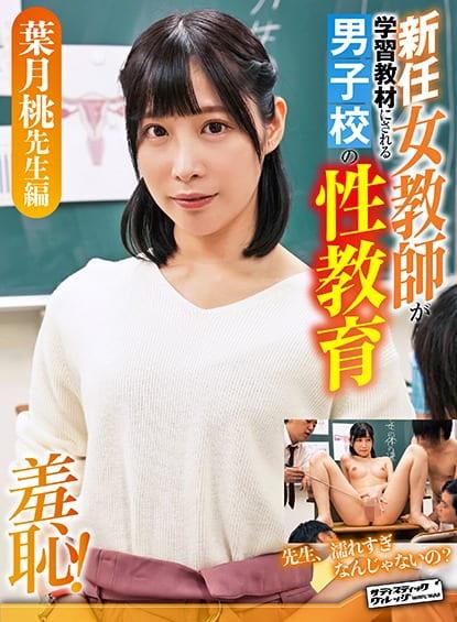 羞恥 新任女教師が学習教材にされる男子校の性教育 葉月桃先生編