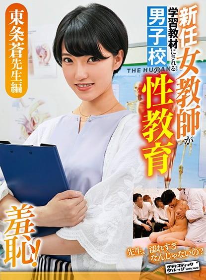 羞恥 新任女教師が学習教材にされる男子校の性教育 東条蒼先生編