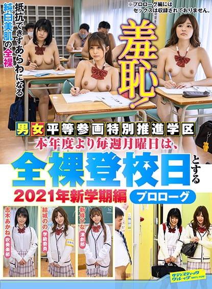 羞恥!男女平等参画特別推進学区 本年度より毎週月曜日は、全裸登校日とする 2021年新学期編 プロローグ