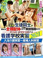 羞恥!生徒同士が男女とも全裸献体になって実技指導を行う質の高い授業を実施する看護学校実習2021 入浴介護実習~産婦人科実習