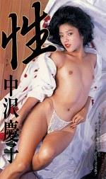 性<さが> 中沢慶子