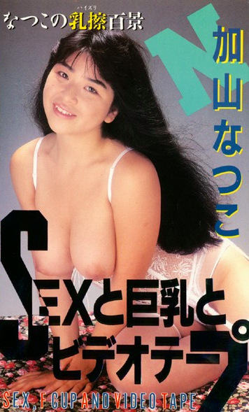 SEXと巨乳とビデオテープ 加山なつこ