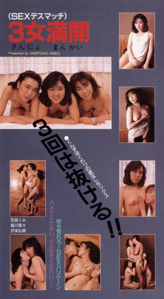 SEXデスマッチ 3女満開