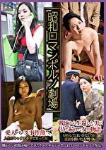 昭和ロマンポルノ劇場 ~戦地から生還した男と待ち続けた女の物語×愛人バンク事件簿~