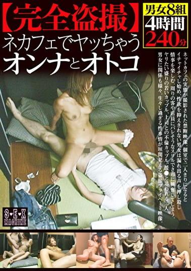 【完全盗撮】ネカフェでヤッちゃうオンナとオトコ 男女8組 4時間240分