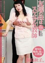 友達の母はスケベな女教師 桐島秋子 四十五歳