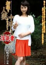 初撮り人妻中出しドキュメント 高島杏子 四十六歳