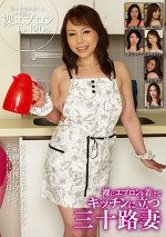 裸にエプロンを着けてキッチンに立つ三十路妻